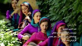 موزیک ویدیو جدید مجید درخشانی بنام مطرب مجلس را برای محمدرضا شجریان Muisc farsi